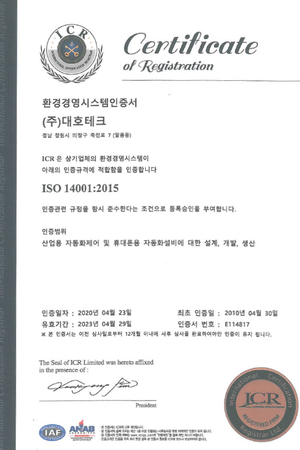 ISO14001 환경경영시스템인증